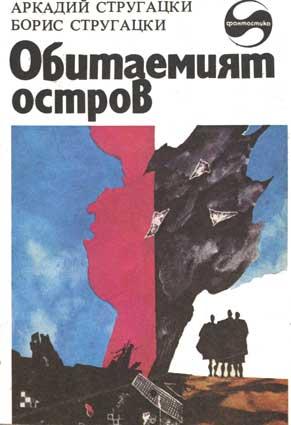 Обитаемият остров, корица, изд. Отечество